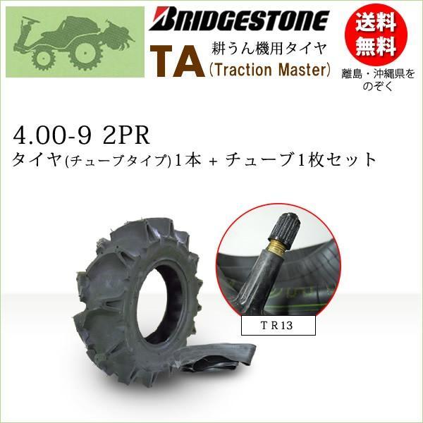 TA 400-9 2PR タイヤ1本+チューブ1枚セット ブリヂストン 耕うん機用タイヤ TA 4.00-9 2PR TT