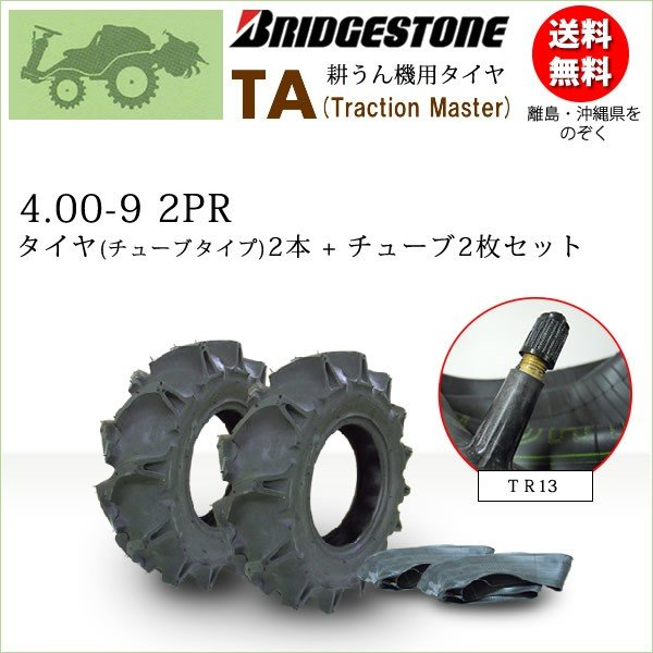 TA 400-9 2PR タイヤ2本+チューブ2枚セット ブリヂストン 耕うん機用タイヤ TA 4.00-9 2PR TT