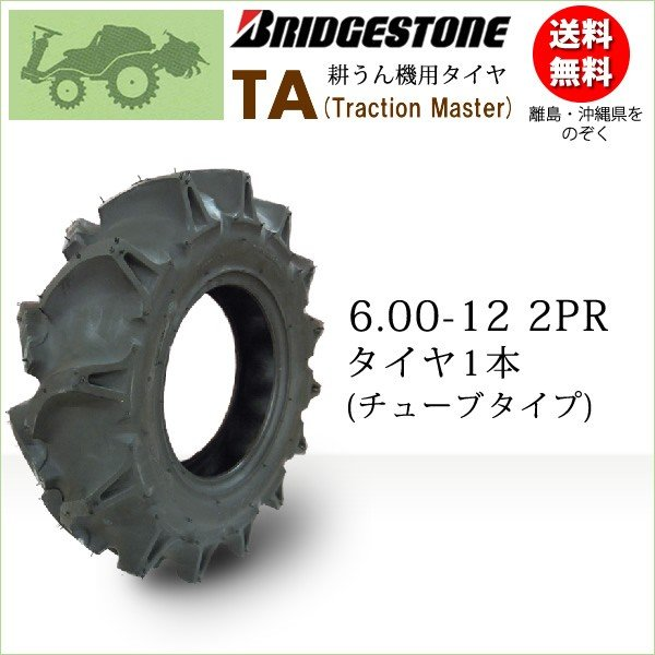 TA 6.00-12 2PR T/T チューブタイプ 一般耕うん機用 管理機用  ブリヂストン TA 600-12