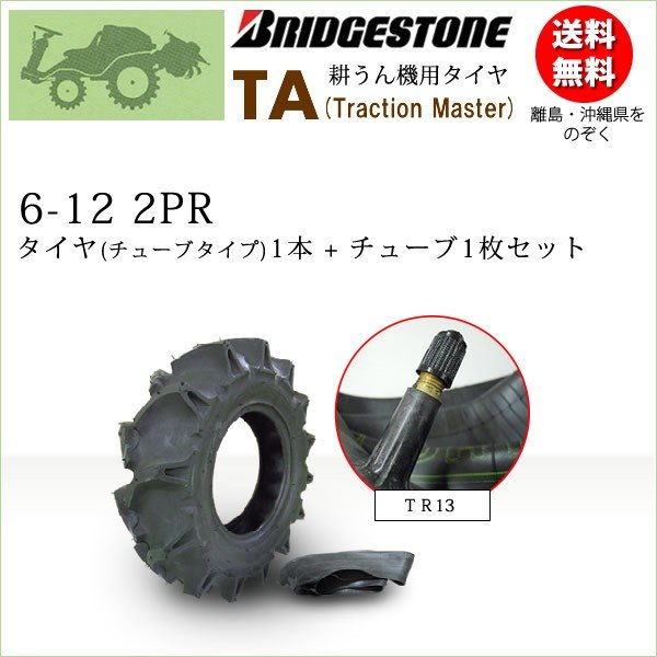 TA 6-12 2PR タイヤ1本+チューブ1枚セット ブリヂストン 耕うん機用タイヤ TA 6-12 2PR T/T