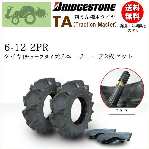 TA 6-12 2PR タイヤ2本+チューブ2枚セット ブリヂストン 耕うん機用タイヤ TA 6-12 2PR T/T