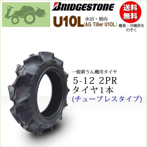 U10L 5-12 2PR T/L チューブレスタイヤ  一般耕うん機 管理機用 ブリヂストン