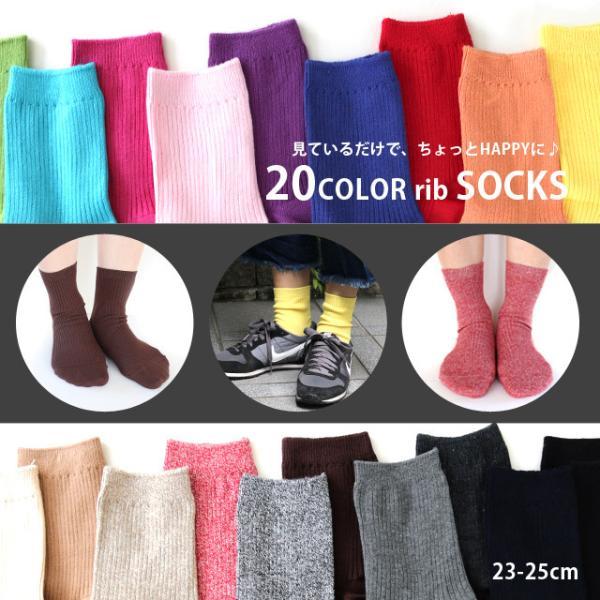 靴下 レディース カラー リブ ソックス box408オリジナル 【2足までメール便OK】 box408 02