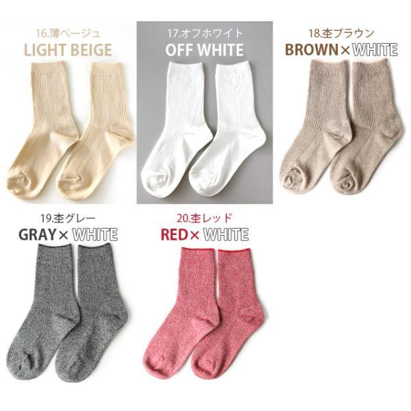 靴下 レディース カラー リブ ソックス box408オリジナル 【2足までメール便OK】 box408 11