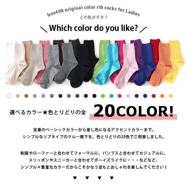 靴下 レディース カラー リブ ソックス box408オリジナル 【2足までメール便OK】 box408 03