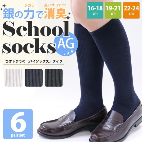 スクール靴下キッズ男児女児AG加工で消臭抗菌シンプルベーシックなリブソックスハイソックス丈6足セット黒白紺16-18cm19-2