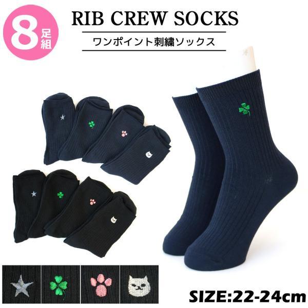 靴下レディースキッズジュニアワン刺繍リブソックス4デザイン紺・黒2色ずつの計8足セット22-24cm綿混無地スクールブラック