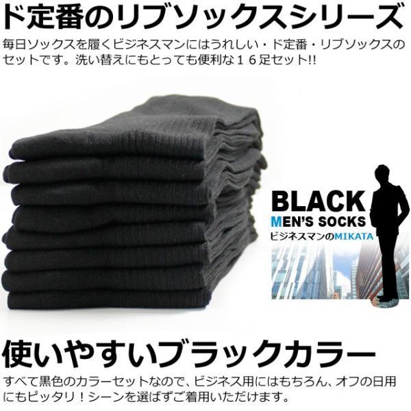 靴下 メンズ 16足セット ビジネス 黒 ソックス リブ編み ブラック / 送料無料 box408 02