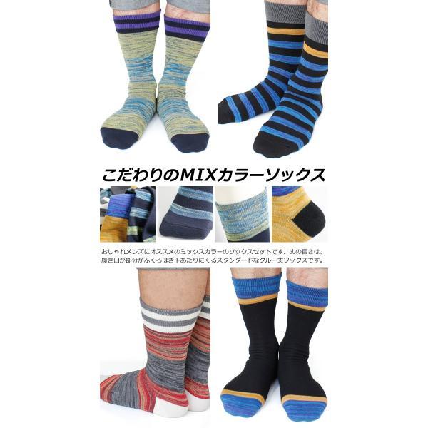 靴下 メンズ ソックス MIXカラー クルー丈(レギュラー丈) 10足セット 【送料無料】|box408|02