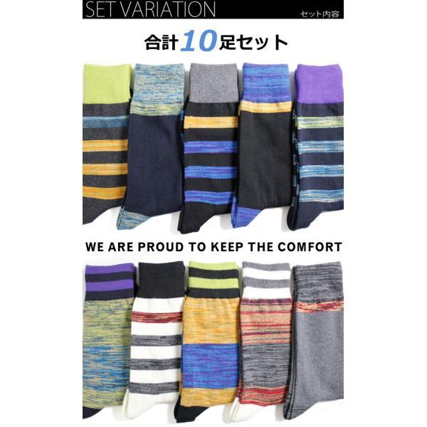 靴下 メンズ ソックス MIXカラー クルー丈(レギュラー丈) 10足セット 【送料無料】|box408|03