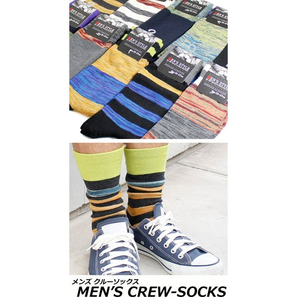 靴下 メンズ ソックス MIXカラー クルー丈(レギュラー丈) 10足セット 【送料無料】|box408|04