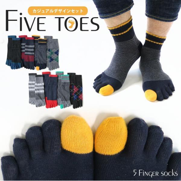 靴下メンズ5本指ソックス8足セット定番カジュアルデザインミドル丈(ハーフ丈)ムレ防止におい水虫対策