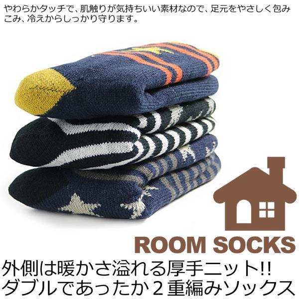 靴下 暖かい メンズ ソックス 内側ボア素材であったか 3足セット カジュアル柄 ルームソックス / 送料無料|box408|03