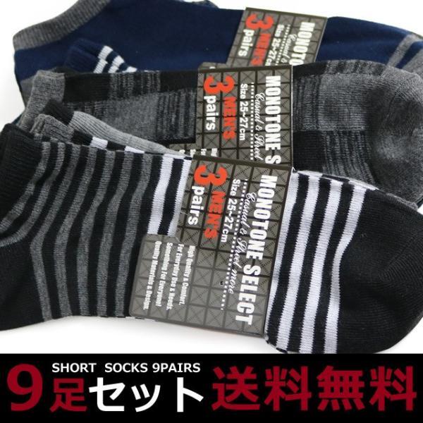 靴下 メンズ くるぶし ショート ソックス モノトーン調 9足セット / 送料無料|box408