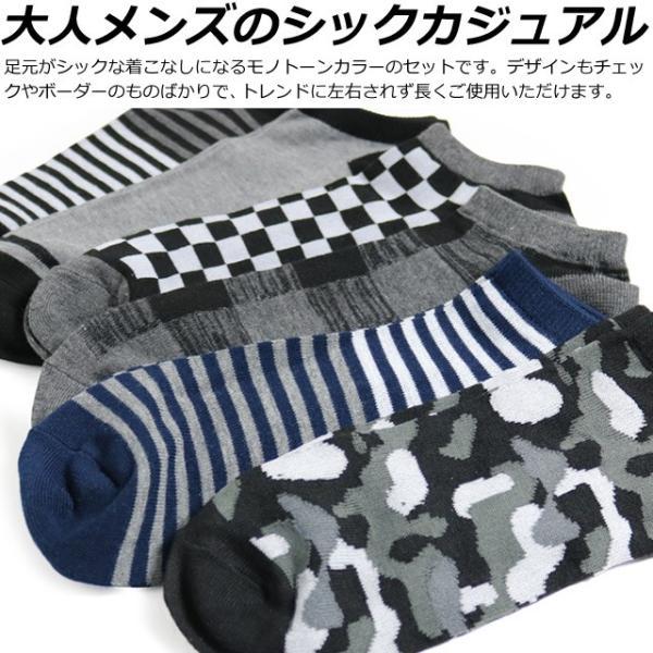 靴下 メンズ くるぶし ショート ソックス モノトーン調 9足セット / 送料無料|box408|02