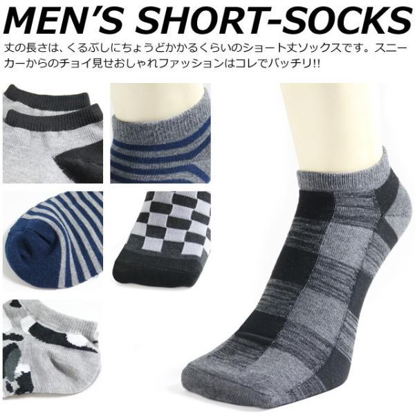 靴下 メンズ くるぶし ショート ソックス モノトーン調 9足セット / 送料無料|box408|03