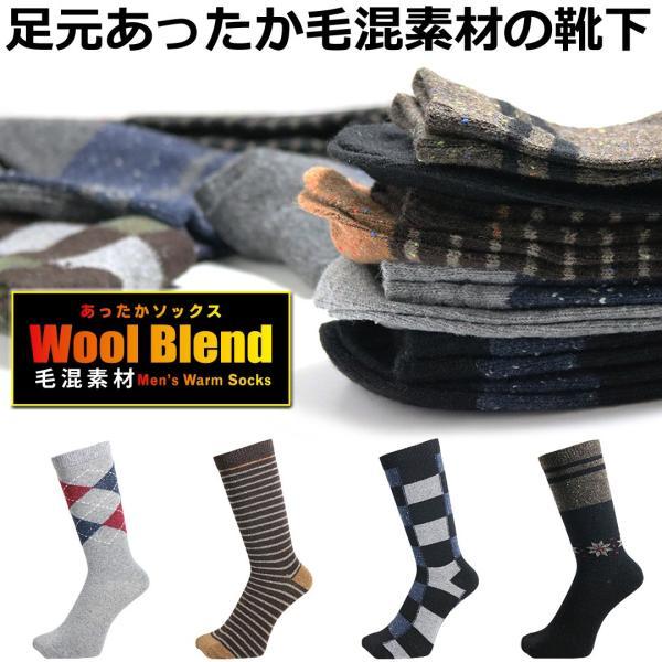 靴下 あったか メンズ ソックス 暖かい 毛混素材 カジュアルデザイン 8足セット 送料無料|box408|02