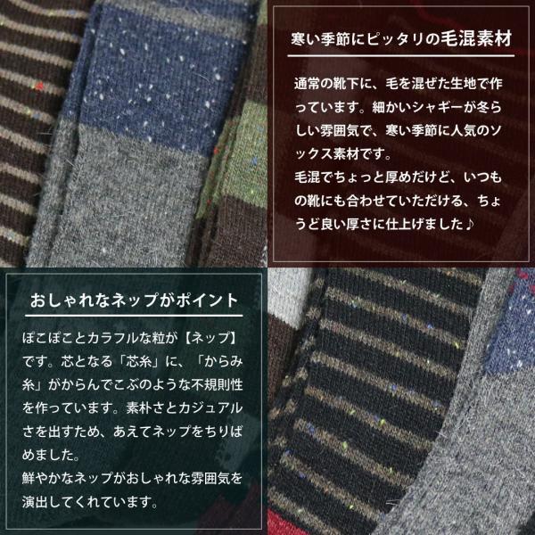 靴下 あったか メンズ ソックス 暖かい 毛混素材 カジュアルデザイン 8足セット 送料無料|box408|03