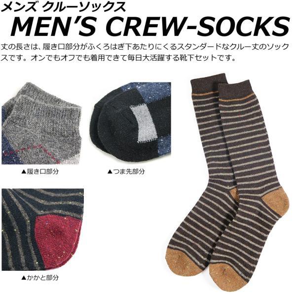 靴下 あったか メンズ ソックス 暖かい 毛混素材 カジュアルデザイン 8足セット 送料無料|box408|04