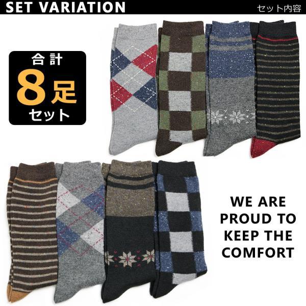 靴下 あったか メンズ ソックス 暖かい 毛混素材 カジュアルデザイン 8足セット 送料無料|box408|05