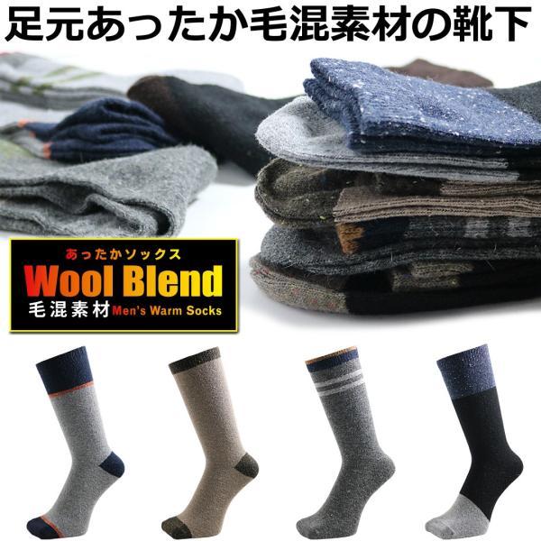 靴下 あったか メンズ ソックス 暖かい 毛混素材 シンプルネップ 8足セット 送料無料|box408|02