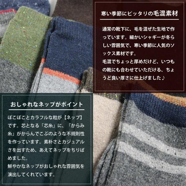 靴下 あったか メンズ ソックス 暖かい 毛混素材 シンプルネップ 8足セット 送料無料|box408|03