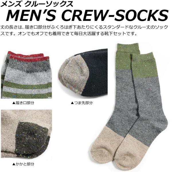 靴下 あったか メンズ ソックス 暖かい 毛混素材 シンプルネップ 8足セット 送料無料|box408|04