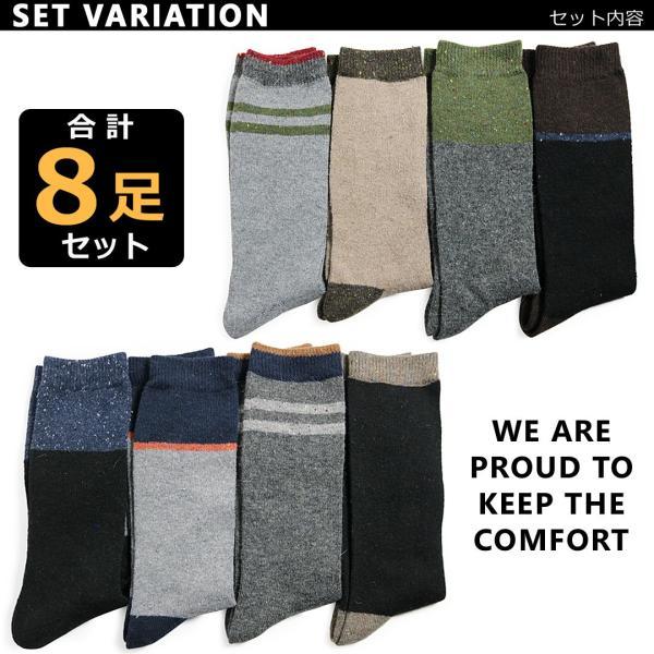 靴下 あったか メンズ ソックス 暖かい 毛混素材 シンプルネップ 8足セット 送料無料|box408|05
