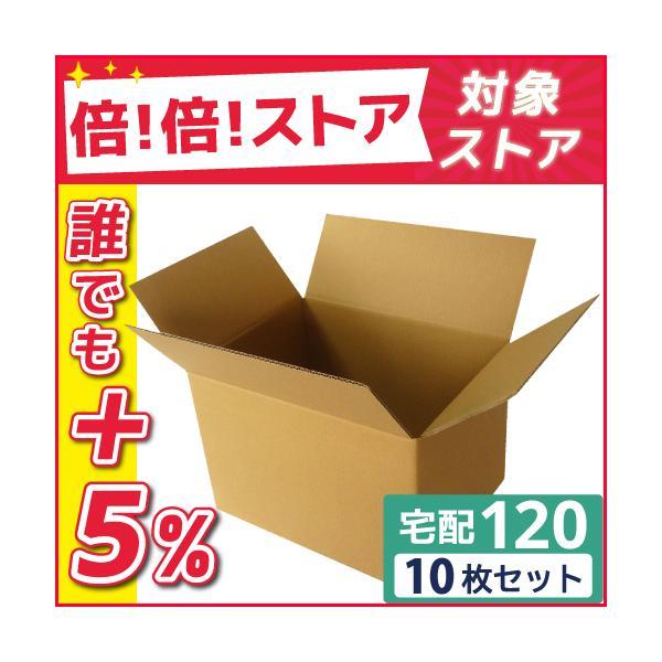 ダンボール箱 段ボール箱 ダンボール 120 サイズ (46×35.5×高さ32cm) 10枚セット (引越し 梱包 保管)|boxbank