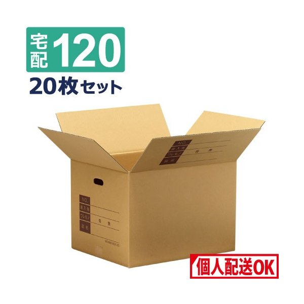 引越し ダンボール 段ボール箱 宅配 120 サイズ 記入欄 手穴付 20枚セット 毎日出荷