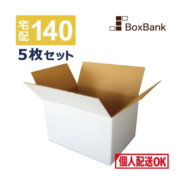 ダンボール 段ボール 白 140サイズ (53×38×33cm) 5枚セット 引っ越し ダンボール箱 140 展示 アート 毎日出荷