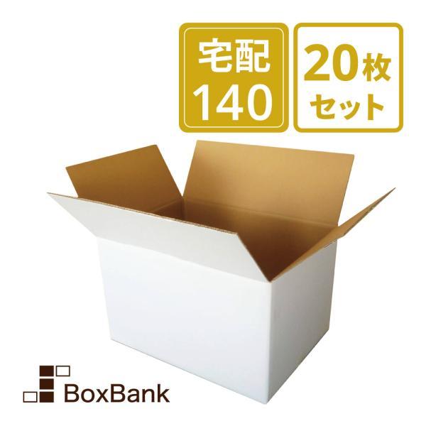 法人限定販売 ダンボール 段ボール 白 140サイズ (53×38×33cm) 20枚セット 引っ越し ダンボール箱 140  展示 アート