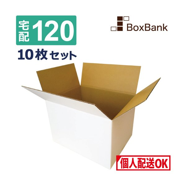 ダンボール 段ボール 白 120サイズ (46×35.5×32cm) 10枚セット 引っ越し ダンボール箱 120 展示 アート 毎日出荷