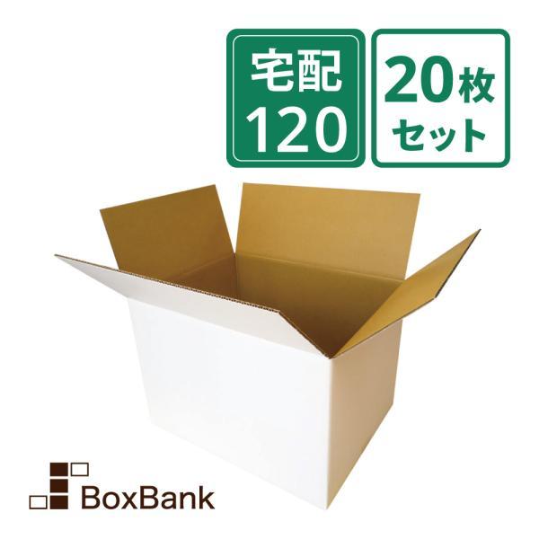 法人限定販売 ダンボール 段ボール 白 120サイズ (46×35.5×32cm) 20枚セット 引っ越し ダンボール箱 120  展示 アート