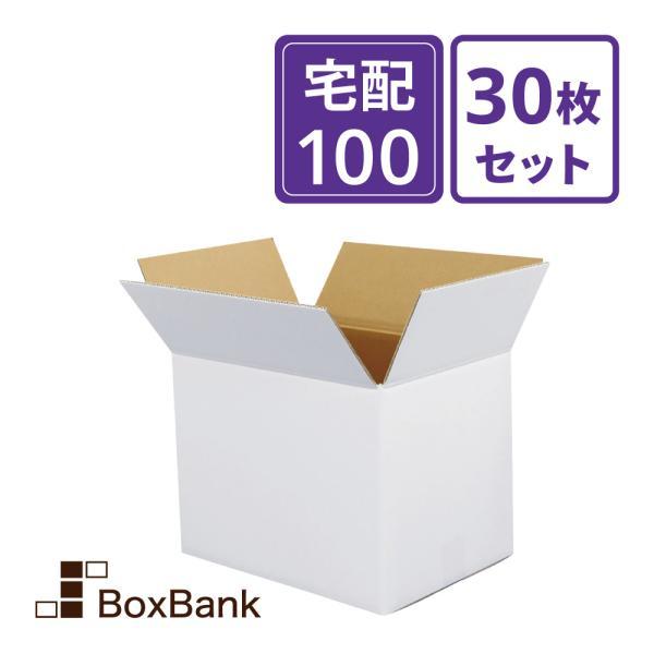 ダンボール 段ボール 白 100サイズ (38×27×29cm) 30枚セット 引っ越し ダンボール箱 100  展示 アート