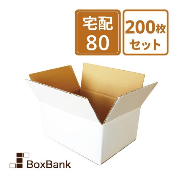 法人限定販売 ダンボール 段ボール 白 80サイズ (32×23×15cm) 200枚セット 引っ越し ダンボール箱 80 展示 アート