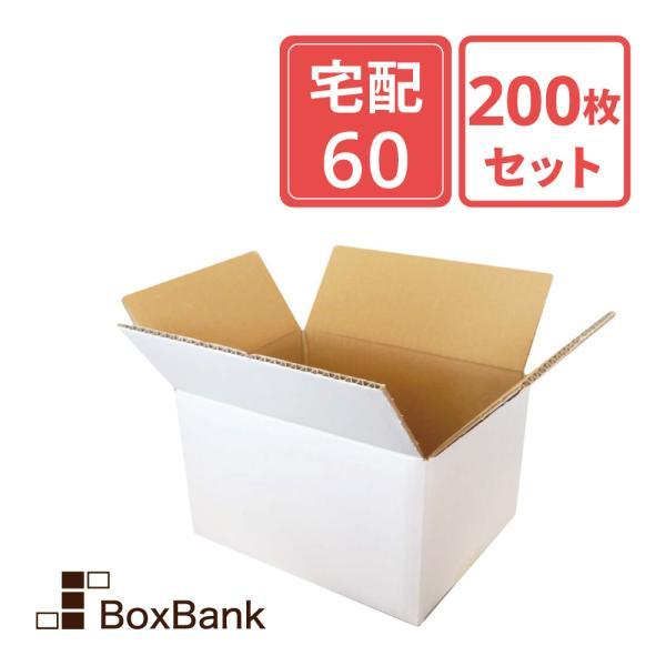 法人限定販売 ダンボール 段ボール 白 60サイズ (24×19×14cm) 200枚セット 引っ越し ダンボール箱 60 展示 アート