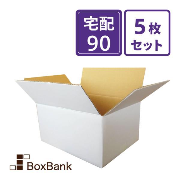 ダンボール 段ボール 白 90サイズ (39×29×20cm) 5枚セット 引っ越し ダンボール箱 90 展示 アート 毎日出荷