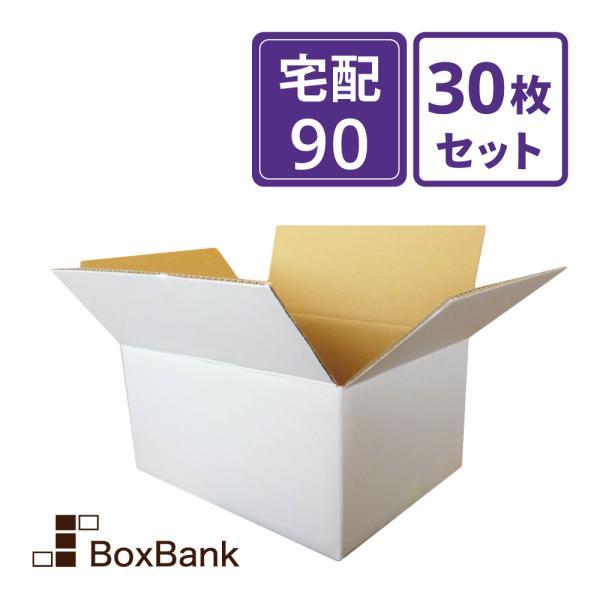 ダンボール 段ボール 白 90サイズ (39×29×20cm) 30枚セット 引っ越し ダンボール箱 90 展示 アート
