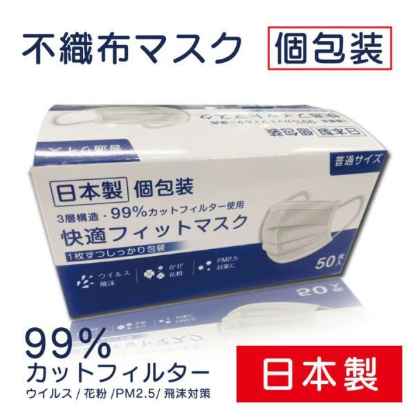 日本製個包装不織布マスク三層構造快適フィットマスク普通サイズ50枚使い捨てマスク