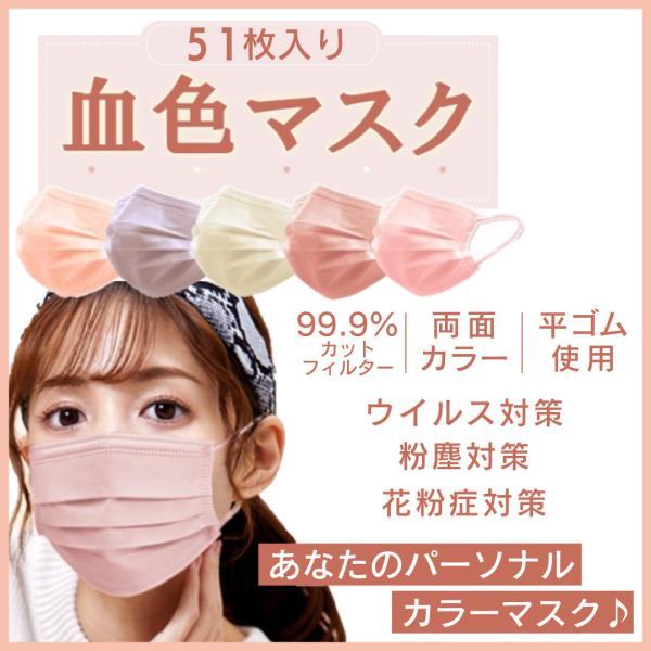 不織布カラーマスク50枚+1大人用使い捨てマスク耳が痛くなりにくい