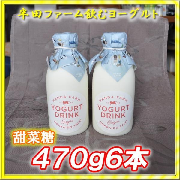 半田ファーム 濃厚飲むヨーグルト【甜菜糖】470g6本