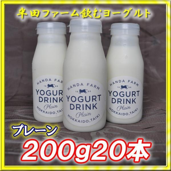半田ファーム 濃厚飲むヨーグルト【プレーン】200g20本