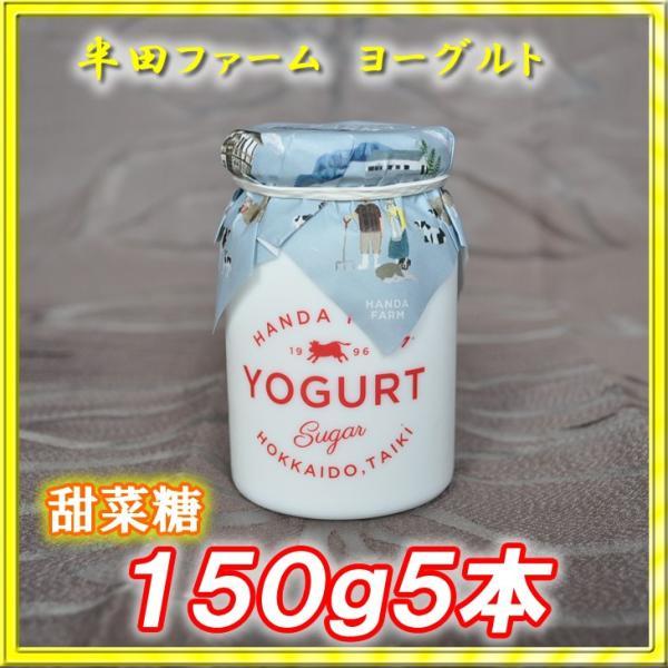 半田ファーム 濃厚ヨーグルト【甜菜糖】150g5本