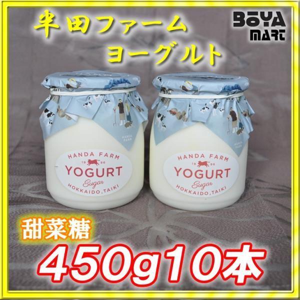 半田ファーム 濃厚ヨーグルト【甜菜糖】450g10本