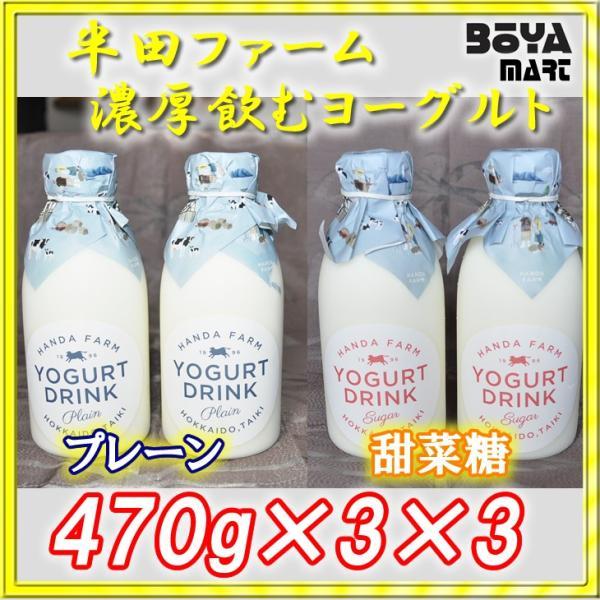 半田ファーム 濃厚飲むヨーグルト470g【甜菜糖×3本 プレーン×3本】
