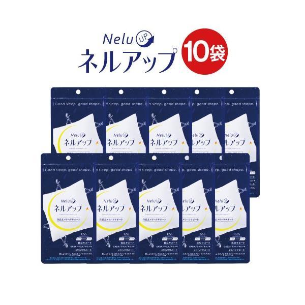 GABA ギャバ 睡眠 サプリ ダイエット食品 黒生姜 カルニチン ネルアップ 62粒 10袋セット ポイント消化 送料無料|bp-direct