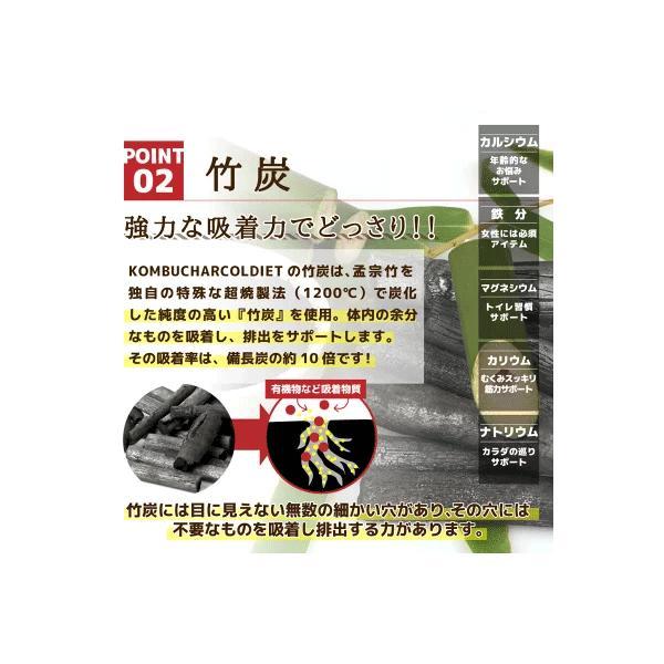 コンブチャ チャコールダイエット サプリ チャコールクレンズ 竹炭 難消化性デキストリン 送料無料 コンブチャコールダイエット 30粒|bp-direct|08