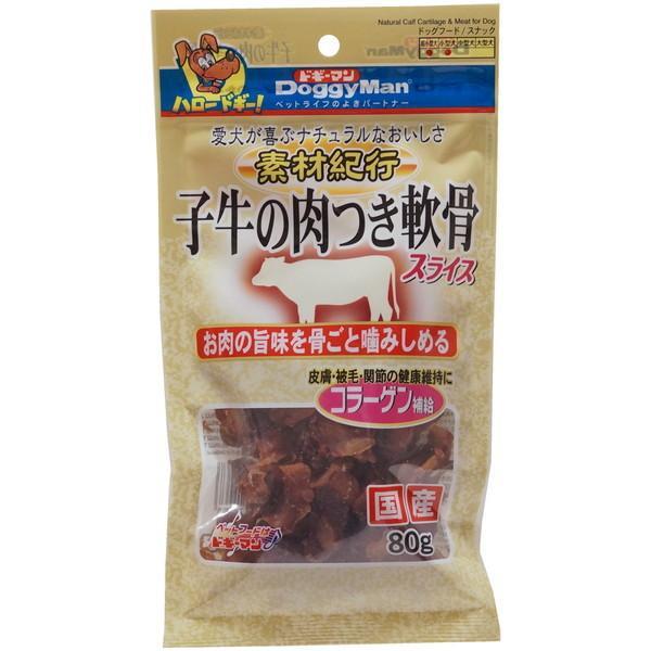 素材紀行 子牛の肉つき軟骨スライス 80g