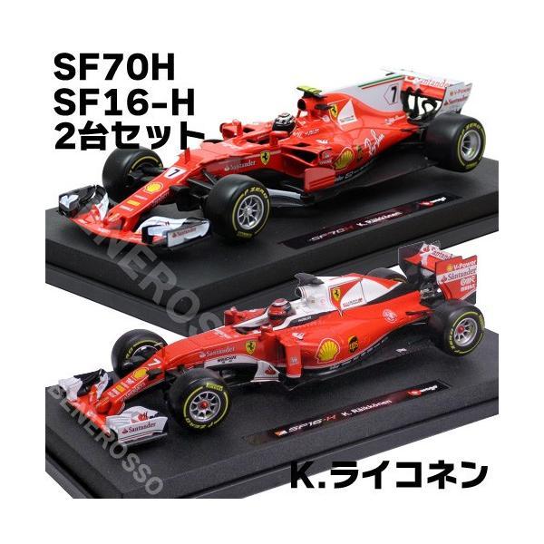 BBURAGO 1/18スケール フェラーリ SF16-H/SF70-H K.ライコネン 2台セット (訳アリ) br-sf